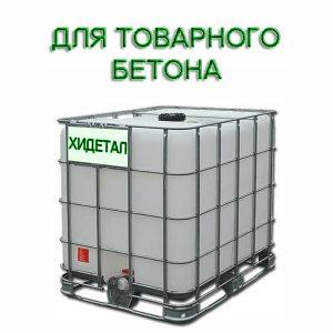 Для товарного бетона