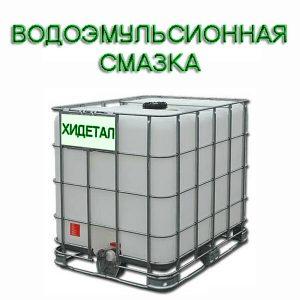 водоэмульсионная смазка